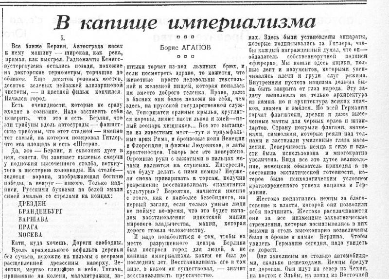 «Известия», 9 августа 1945 года