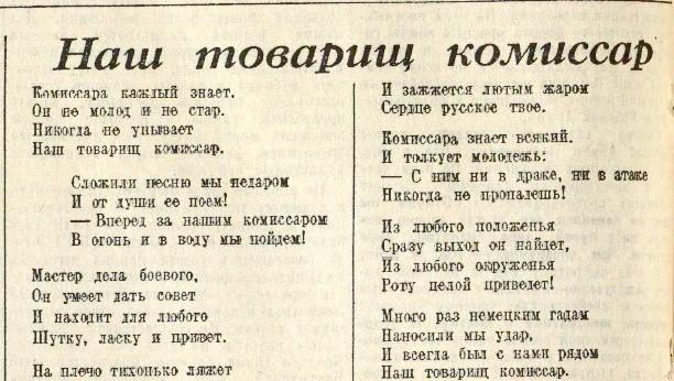 «Правда», 21 августа 1941 года