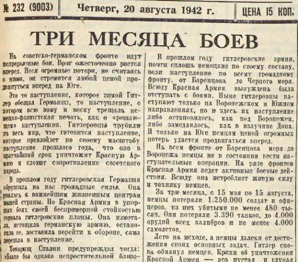 «Правда», 20 августа 1942 года