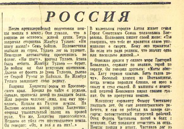 «Красная звезда», 14 августа 1942 года