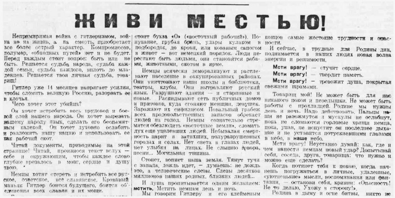 «Ленинградская правда» 18 августа 1942 года