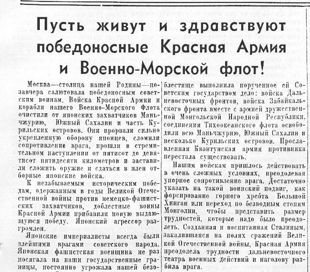 «Известия», 25 августа 1945 года