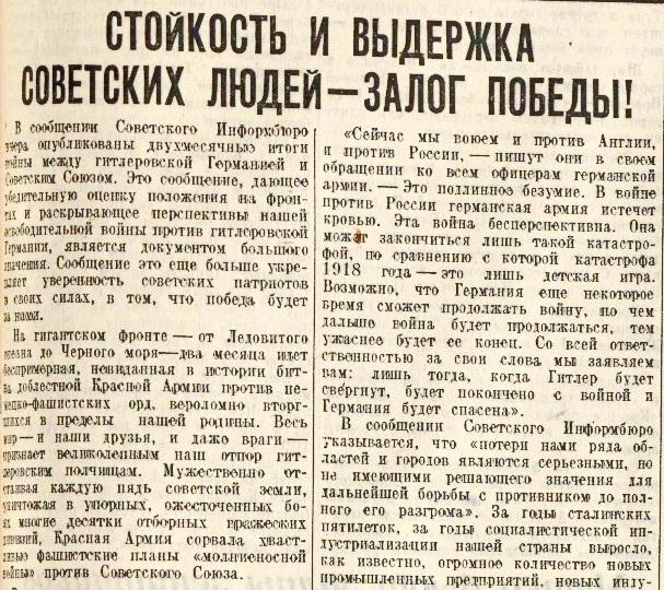 «Правда», 24 августа 1941 года
