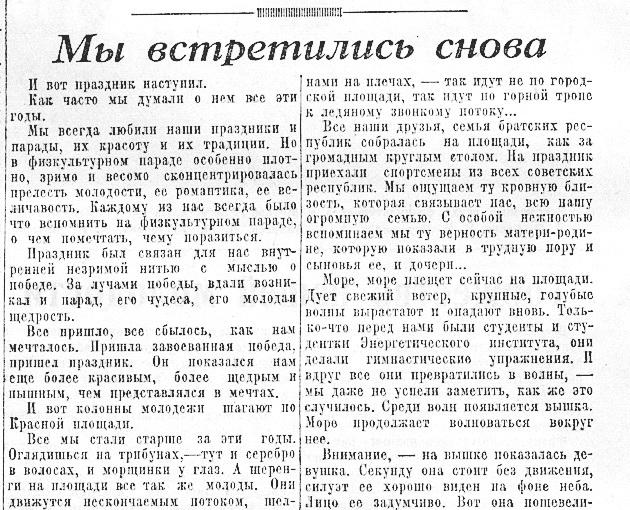 «Известия», 14 августа 1945 года
