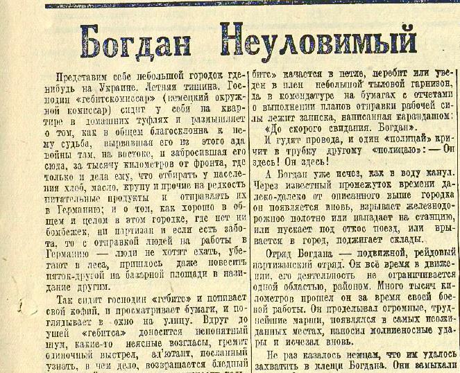 «Красная звезда», 17 июня 1943 года