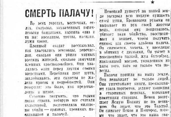 «Ленинградская правда», 18 августа 1942 года
