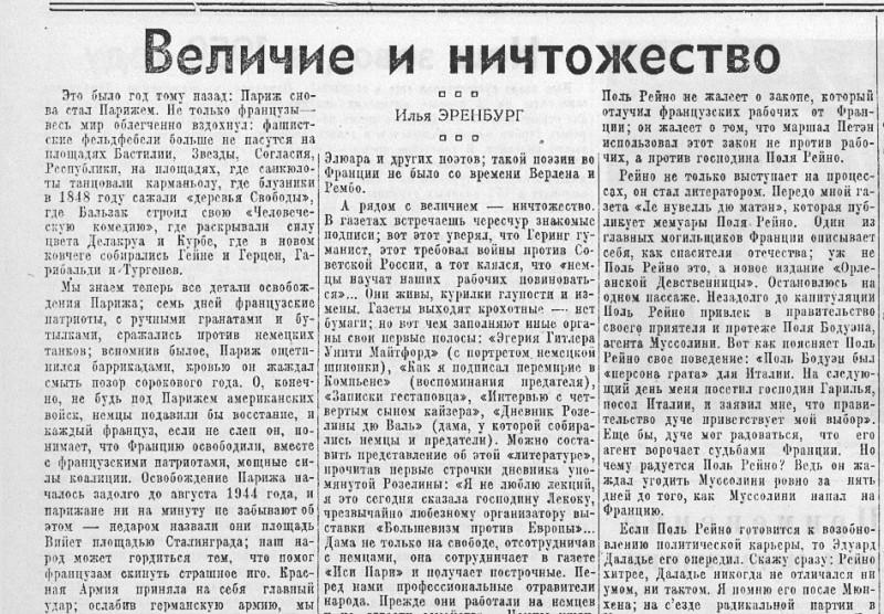 «Известия», 26 августа 1945 года