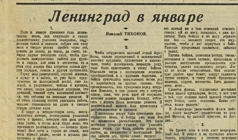 «Красная звезда», 31 января 1943 года
