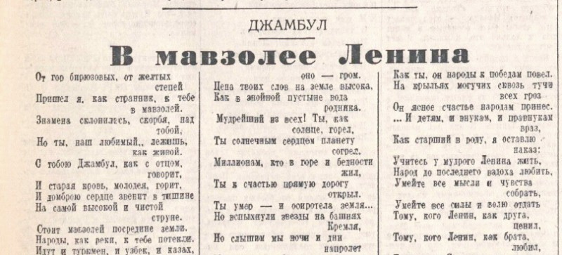«Литературная газета», 21 января 1937 года