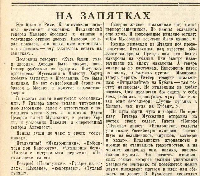 «Правда», 28 августа 1941 года