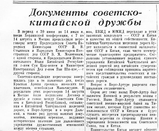 «Известия», 28 августа 1945 года