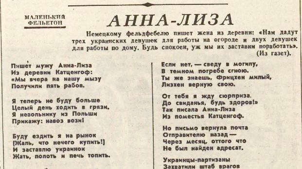 «Правда», 22 августа 1942 года