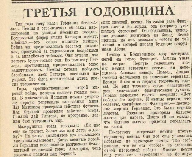 «Правда»», 27 августа 1942 года