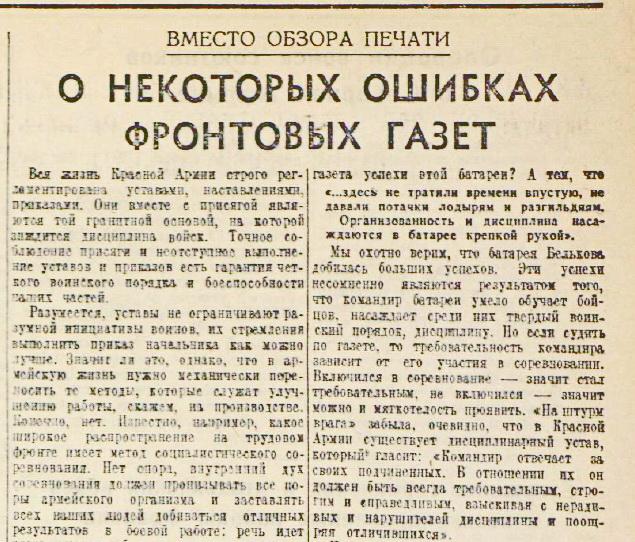 «Красная звезда», 14 ноября 1942 года