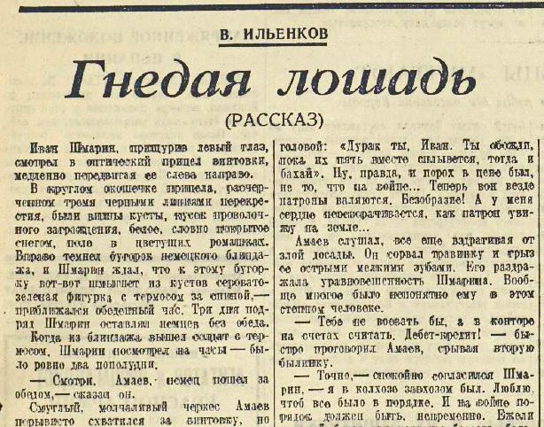 «Красная звезда», 23 августа 1942 года