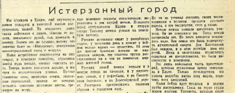 «Известия», 1 сентября 1943 года