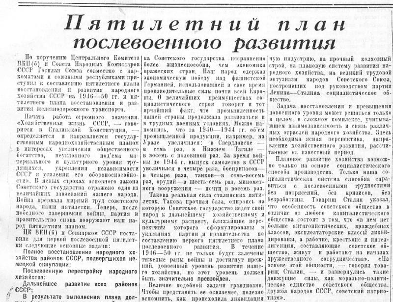 «Известия», 30 августа 1945 года