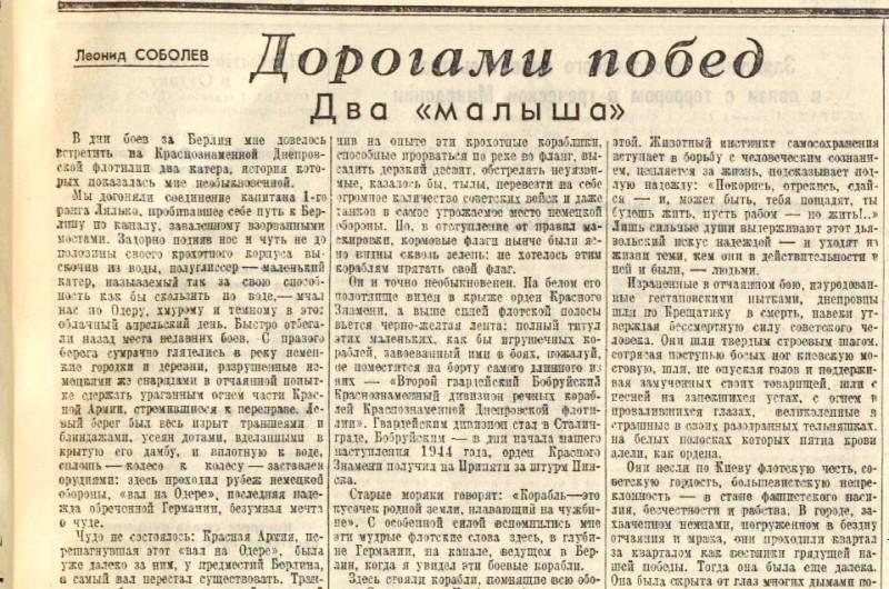 «Правда», 2 сентября 1945 года