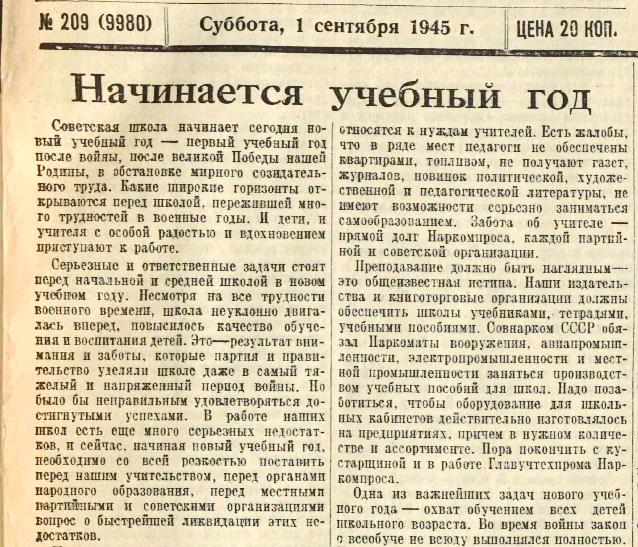 «Правда», 1 сентября 1945 года