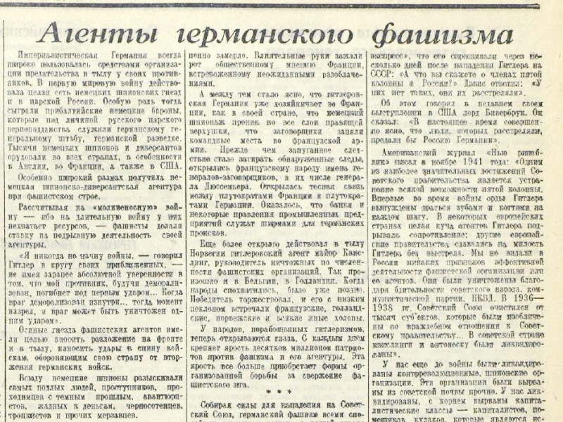 «Красная звезда», 1 июля 1942 года