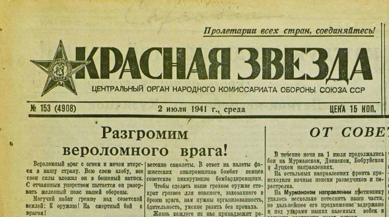«Красная звезда», 2 июля 1941 года