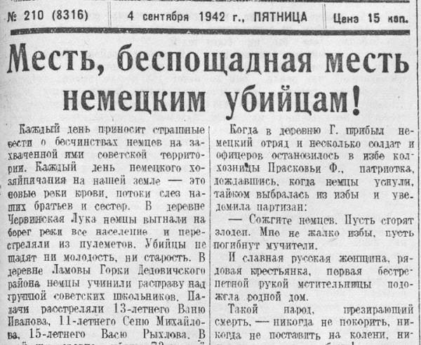 «Ленинградская правда», 4 сентября 1942 года