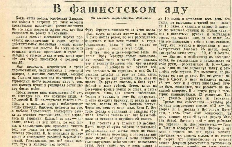 «Правда», 4 сентября 1943 года