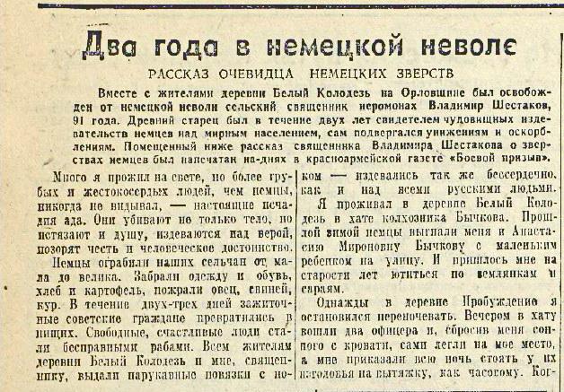 «Красная звезда», 4 сентября 1943 года