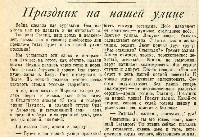 «Правда», 31 августа 1943 года