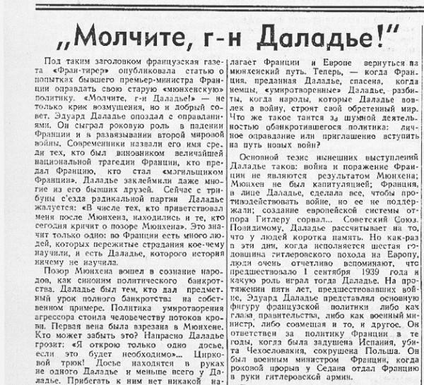 «Известия», 4 сентября 1945 года