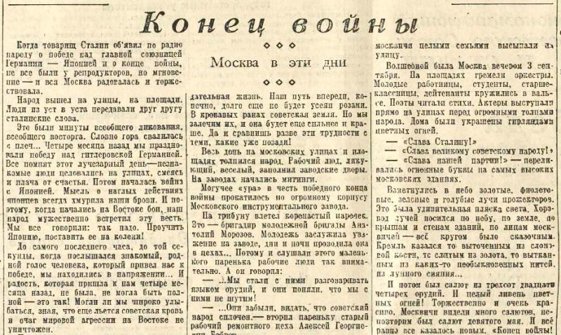 «Правда», 5 сентября 1945 года