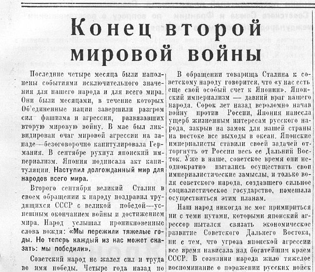 «Известия», 5 сентября 1945 года