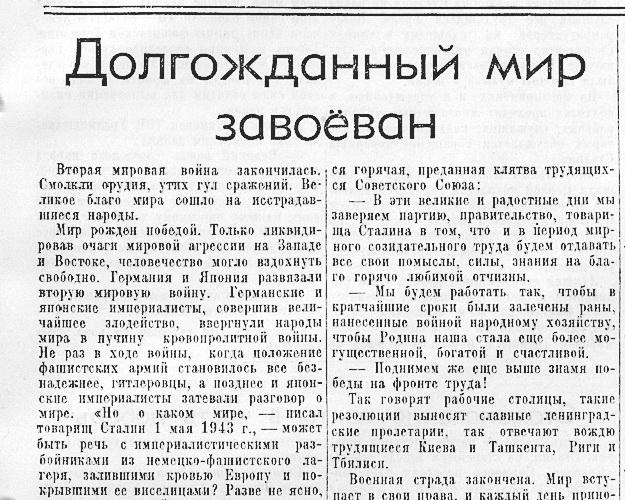«Известия», 6 сентября 1945 года