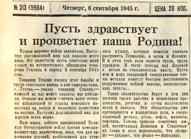 «Правда», 6 сентября 1945 года