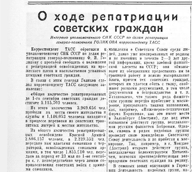«Известия», 7 сентября 1945 года