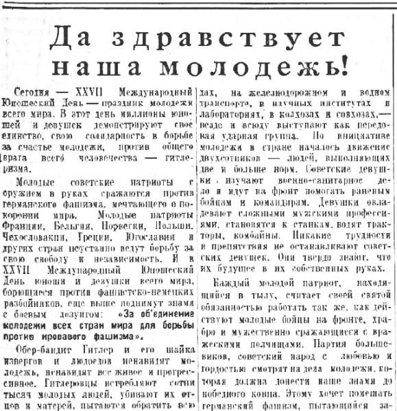 «Известия», 7 сентября 1941 года