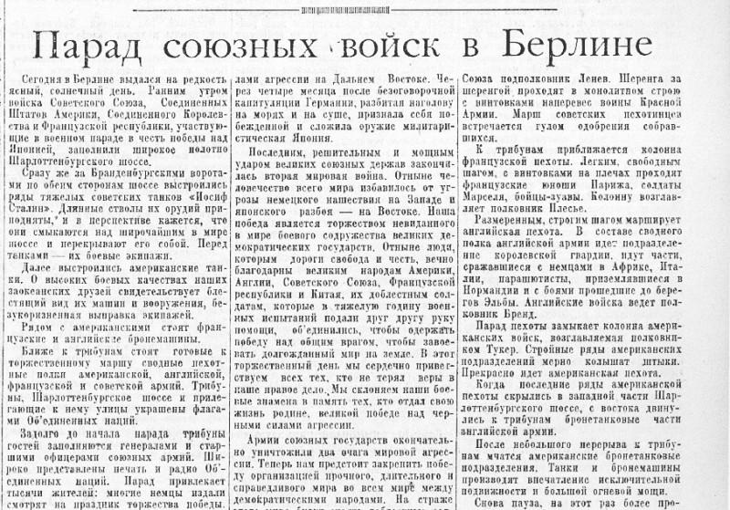 «Известия», 8 сентября 1945 года