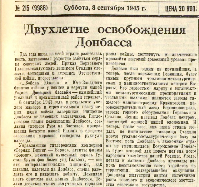 «Правда», 8 сентября 1945 года