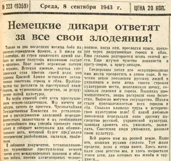 «Правда», 8 сентября 1943 года