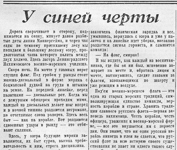 «Известия», 9 сентября 1945 года