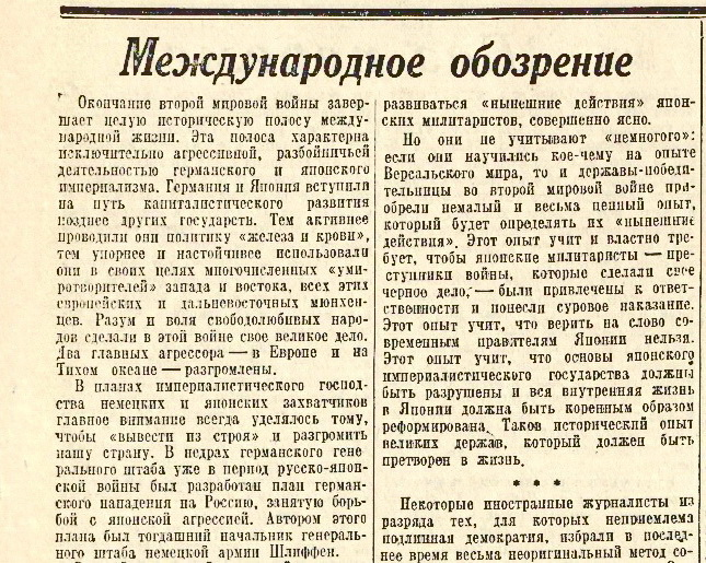 «Правда», 9 сентября 1945 года