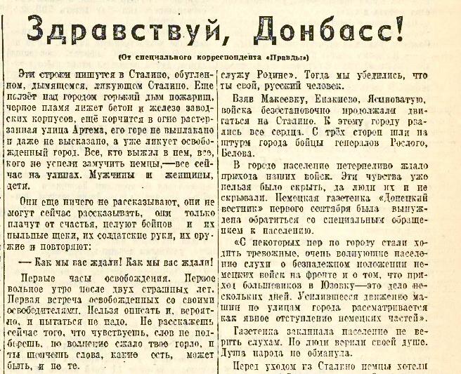 «Правда», 9 сентября 1943 года