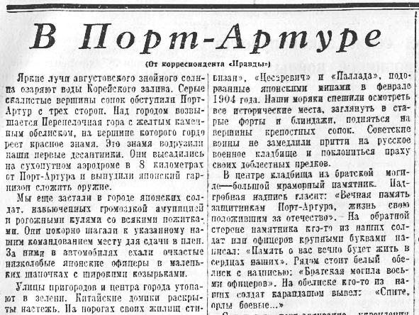 «Правда», 10 сентября 1945 года