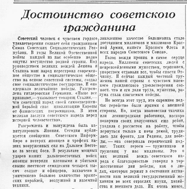 «Известия», 11 сентября 1945 года