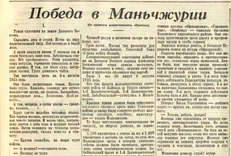 «Правда», 12 сентября 1945 года