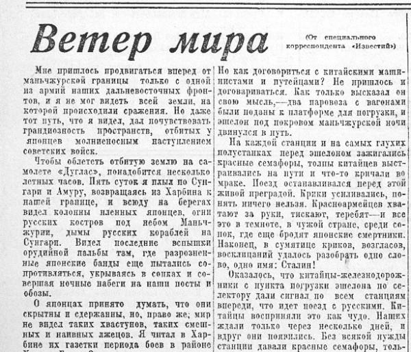 «Известия», 12 сентября 1945 года