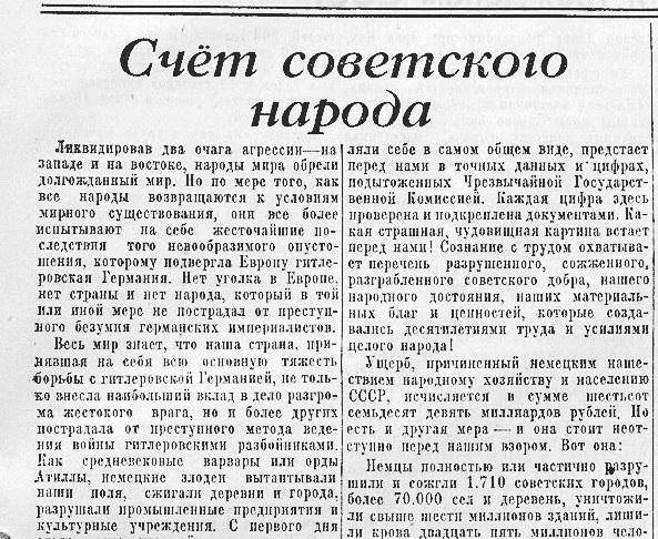 «Известия», 13 сентября 1945 года