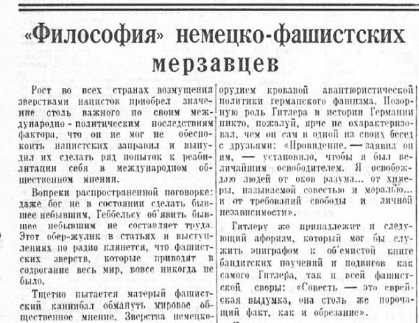 «Известия», 13 сентября 1941 года
