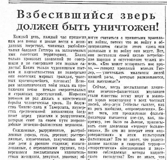 «Известия», 12 сентября 1941 года
