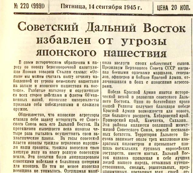 «Правда», 14 сентября 1945 года